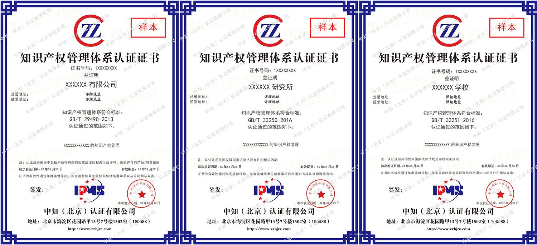 管理体系认证查询_证书样本-公开文件-体系认证-中知(北京)认证有限公司